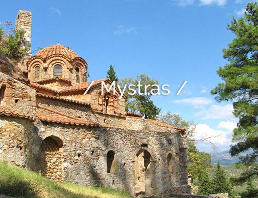 entete-mystras-grece